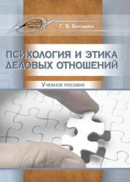 Психология и этика деловых отношений ISBN 978-985-503-500-9