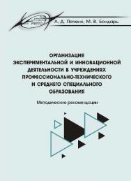 Организация экспериментальной и инновационной деятельности в учреждениях профессионально-технического и среднего специального образования ISBN 978-985-503-503-0