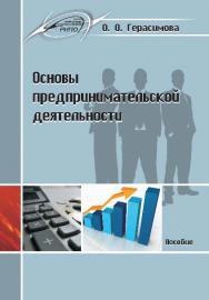 Основы предпринимательской деятельности ISBN 978-985-503-507-8