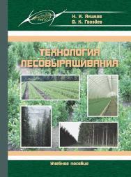Технология лесовыращивания ISBN 978-985-503-522-1