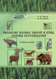 Биология лесных зверей и птиц. Основы охотоведения ISBN 978-985-503-533-7