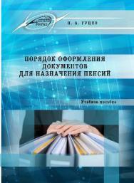 Порядок оформления документов для назначения пенсий ISBN 978-985-503-534-4