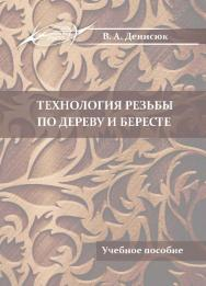 Технология резьбы по дереву и бересте ISBN 978-985-503-538-2