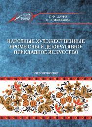 Народные художественные промыслы и декоративно-прикладное искусство ISBN 978-985-503-539-9