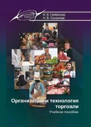 Организация и технология торговли ISBN 978-985-503-549-8