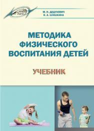Методика физического воспитания детей ISBN 978-985-503-554-2