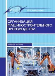 Организация машиностроительного производства ISBN 978-985-503-560-3