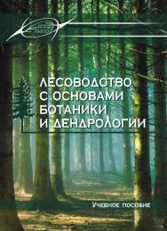 Лесоводство с основами ботаники и дендрологии ISBN 978-985-503-565-8