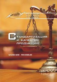 Стандартизация и качество продукции ISBN 978-985-503-572-6
