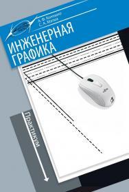 Инженерная графика. Практикум ISBN 978-985-503-582-5