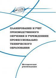 Планирование и учет производственного обучения в учреждениях профессионально-технического образования ISBN 978-985-503-592-4