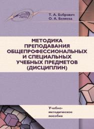 Методика преподавания общепрофессиональных и специальных учебных предметов (дисциплин) ISBN 978-985-503-598-6