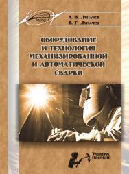 Оборудование и технология механизированной и автоматической сварки ISBN 978-985-503-607-5