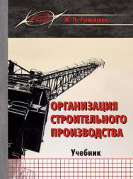 Организация строительного производства ISBN 978-985-503-611-2
