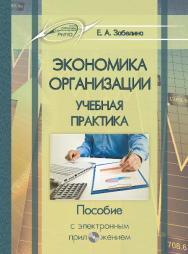 Экономика организации. Учебная практика ISBN 978-985-503-613-6