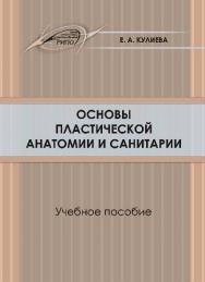 Основы пластической анатомии и санитарии ISBN 978-985-503-618-1