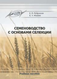 Семеноводство с основами селекции ISBN 978-985-503-632-7