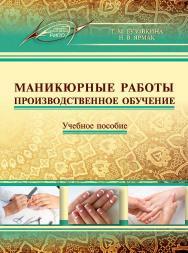 Маникюрные работы. Производственное обучение ISBN 978-985-503-707-2
