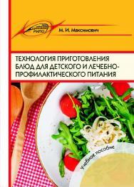 Технология приготовления блюд для детского и лечебно-профилактического питания ISBN 978-985-503-709-6