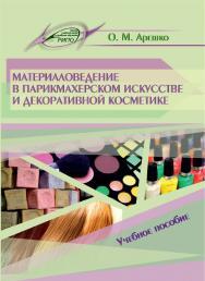 Материаловедение в парикмахерском искусстве и декоративной косметике ISBN 978-985-503-710-2