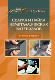 Сварка и пайка неметаллических материалов ISBN 978-985-503-722-5