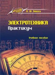 Электротехника. Практикум ISBN 978-985-503-725-6