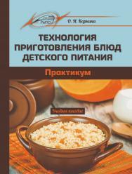 Технология приготовления блюд детского питания. Практикум ISBN 978-985-503-728-7