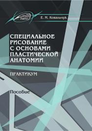 Специальное рисование с основами пластической анатомии. Практикум ISBN 978-985-503-747-8