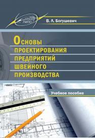 Основы проектирования предприятий швейного производства ISBN 978-985-503-749-2