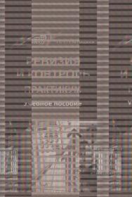 Ревизия и контроль. Практикум ISBN 978-985-503-752-2