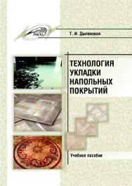 Технология укладки напольных покрытий ISBN 978-985-503-756-0