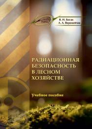 Радиационная безопасность в лесном хозяйстве ISBN 978-985-503-757-7