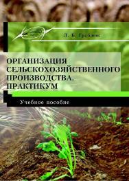 Организация сельскохозяйственного производства. Практикум ISBN 978-985-503-782-9