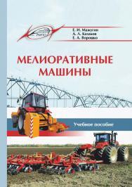 Мелиоративные машины ISBN 978-985-503-785-0
