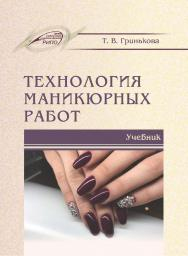 Технология маникюрных работ ISBN 978-985-503-786-7