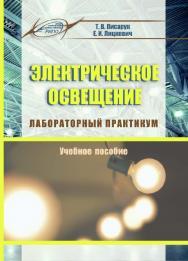 Электрическое освещение. Лабораторный практикум ISBN 978-985-503-787-4
