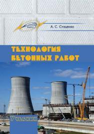 Технология бетонных работ ISBN 978-985-503-788-1