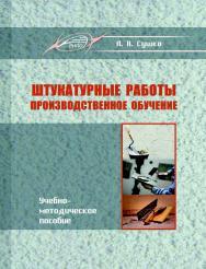 Штукатурные работы. Производственное обучение ISBN 978-985-503-810-9