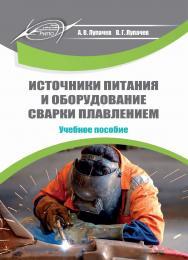 Источники питания и оборудование сварки плавлением ISBN 978-985-503-811-6
