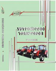 Устройство тракторов ISBN 978-985-503-814-7