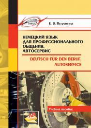 Немецкий язык для профессионального общения. Автосервис = Deutsch fur den Beruf. Autoservice ISBN 978-985-503-855-0