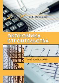 Экономика строительства ISBN 978-985-503-856-7