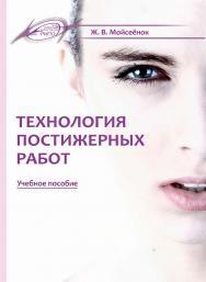 Технология постижерных работ ISBN 978-985-503-863-5