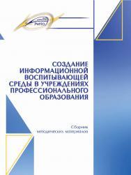 Создание информационной воспитывающей среды в учреждениях профессионального образования ISBN 978-985-503-866-6