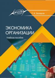 Экономика организации : Учебное пособие ISBN 978-985-503-968-7