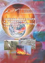 Защита населения и территорий от чрезвычайных ситуаций : учеб. – 2-е изд., испр. и доп. ISBN 978-985-503-981-6
