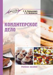 Кондитерское дело : Учебное пособие ISBN 978-985-503-985-4