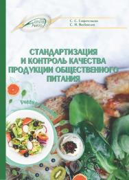 Стандартизация и контроль качества продукции общественного питания : Учебное пособие ISBN 978-985-503-986-1