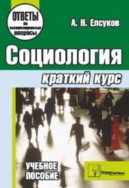Социология : краткий курс ISBN 978-985-536-052-1