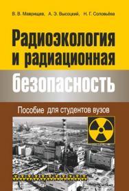 Радиоэкология и радиационная безопасность : пособие для студентов вузов ISBN 978-985-536-077-4